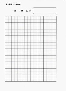 練習用紙1