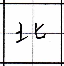櫻井様 北1