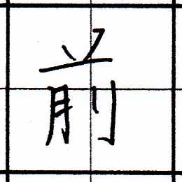 櫻井様 前1