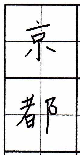 櫻井様 京都1