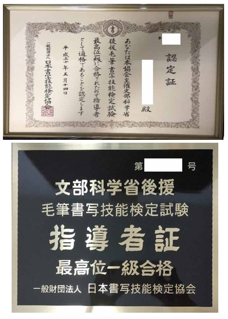 谷口先生のレッスンを受講し2回目の挑戦で、念願だった「毛筆書写検定1級」に合格することが出来ました!