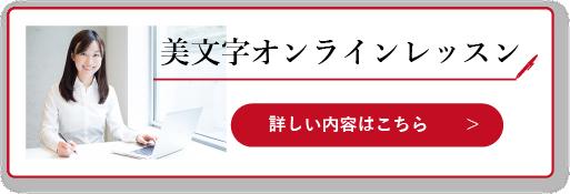美文字オンラインレッスン