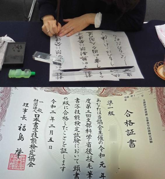 長年不合格だった私が「毛筆書写検定準1級」に合格! 名古屋まで行って良かったです。